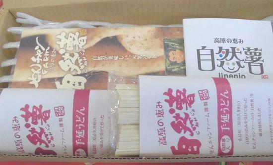2014自然薯500gと自然薯入りうどん2袋.jpg