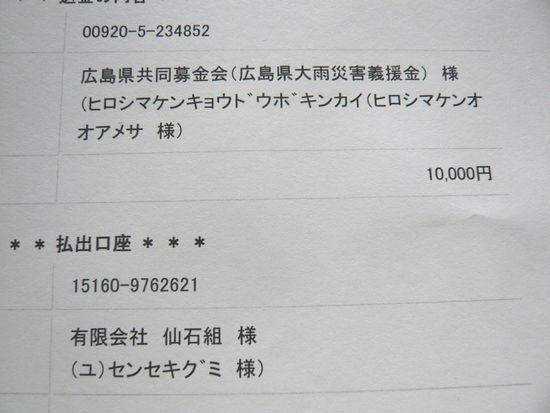 2014豪雨募金1.jpg