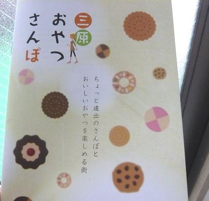 2015おやつさんぽ1.jpg
