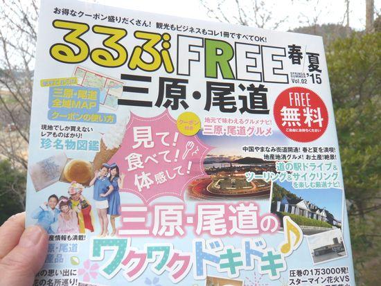 2015るるぶフリー1.jpg