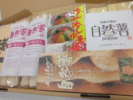 2015ジネンジョ入り乾麺バラエティセット.jpg