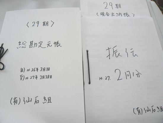 2015元帳他.jpg