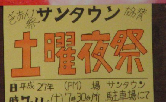 2015祇園前夜祭チラシ.jpg