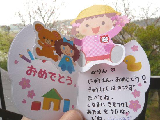 2015花梨入園祝い1.jpg
