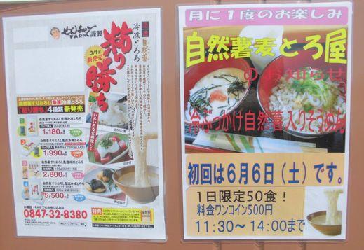 2015麦とろ屋広告.jpg