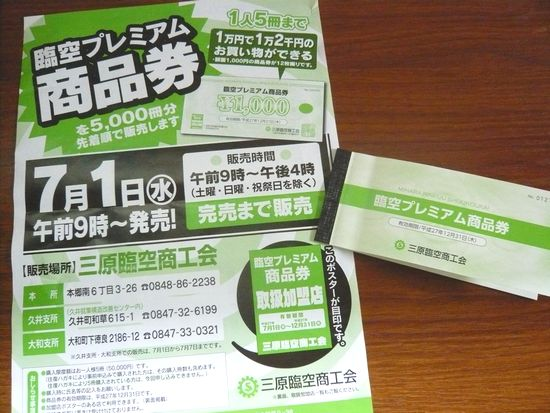 2015プレミアム商品券.jpg