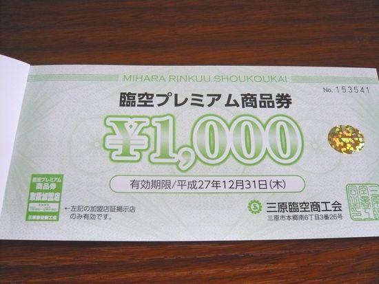 2015プレミアム商品券1.jpg