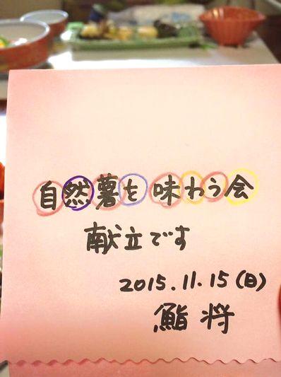 20151115自然薯を味わう会3.jpg