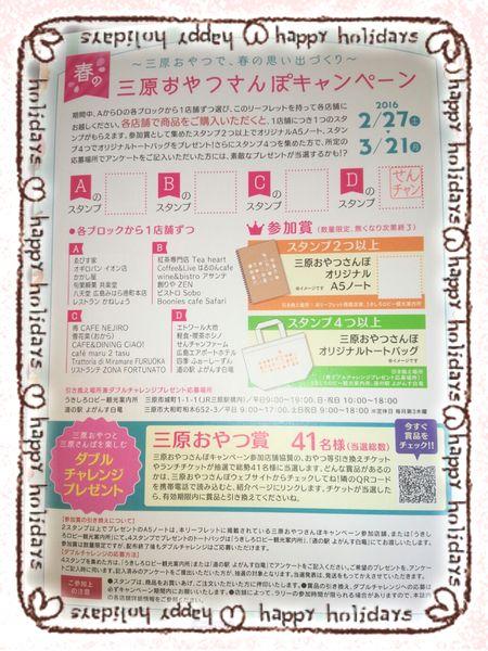 2016三原おやつさんぽ春キャンペ1.jpg