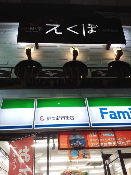 2016年正月熊本商店街2.jpg