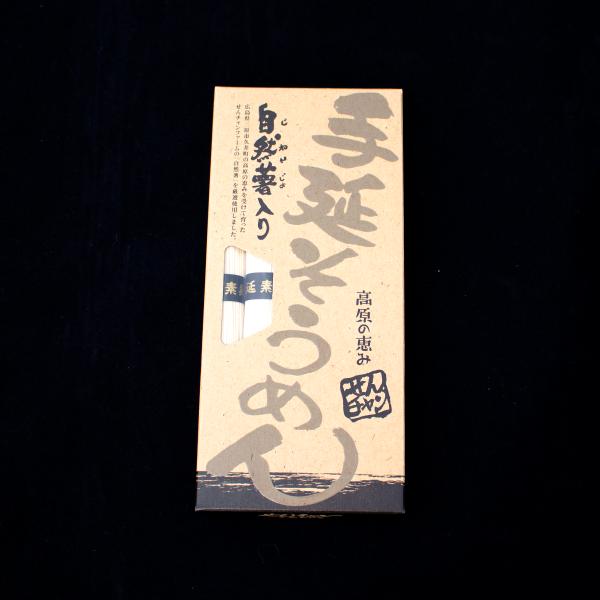 化粧箱パッケージ 自然薯入りそうめん(250g×5箱)化粧箱の画像2