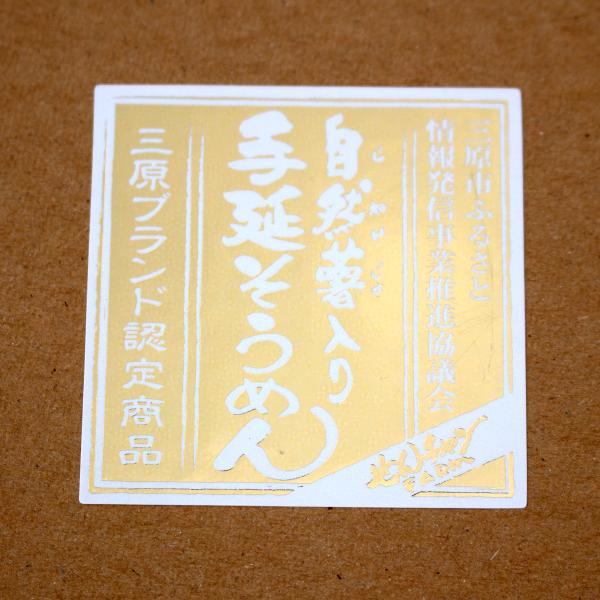 広島県三原市の三原ブランドに選ばれました! 自然薯入りそうめん(250g×5箱)化粧箱の画像4