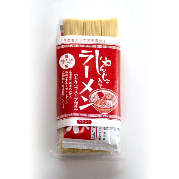 自然薯入りラーメンパッケージ 自然薯入り乾麺バラエティセット《ラーメン》の画像5