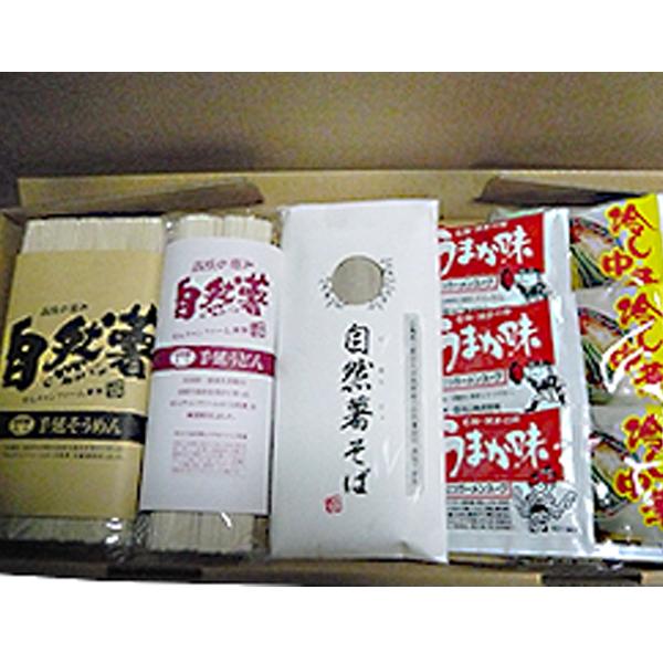 自然薯乾麺バラエティセット(全種類入り)