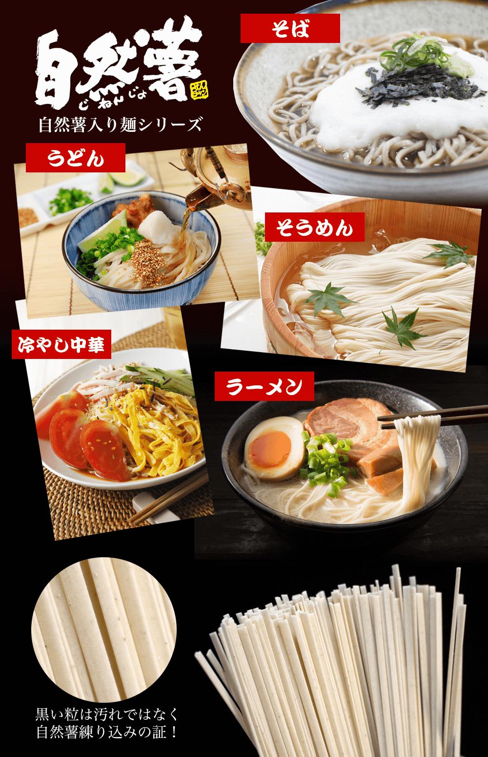 自然薯入り麺シリーズ